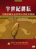 半世紀耕耘:美國亞洲基金會與台灣社會發展:the Asia foundation and Taiwan