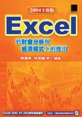 Excel於財會分析與經濟模式上的應用