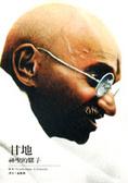 甘地:神聖的騾子
