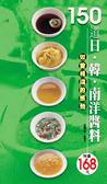 150道日丶韓丶南洋醬料:似曾相識的感動