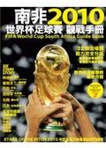 2010南非世界盃足球賽觀戰手冊