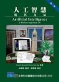 人工智慧:現代方法