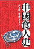 中國食人史