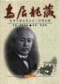 鳥居龍藏:縱橫台灣與東亞的人類學先趨