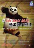 3ds MAX 2012動畫製作密技