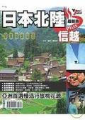 日本北陸Plus信越:新潟.富山.石川.福井.長野.岐阜