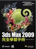 3ds Max 2009完全學習手冊