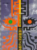台灣劇場與文化變遷:歷史記憶與民眾觀點