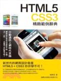 HTML 5.CSS 3精緻範例辭典