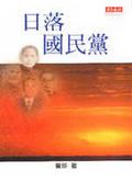 日落國民黨