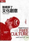 誰綁架了文化創意:一場數位時代的財產戰爭!