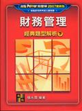 財務管理:經典題型解析(下)