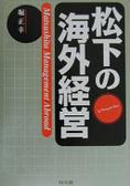 松下の海外經營=Matsushita management abroad