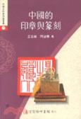 中國的卬章與篆刻
