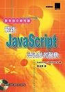 最新Java Script語法參考辭典