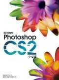 抓住你的Photoshop CS 2中文版