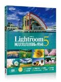 Lightroom 5風景寫真修圖的奧祕
