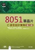 8051單晶片:C語言設計實務