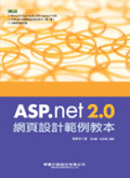 ASP.NET 2.0網頁設計範例教本