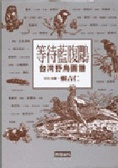 等待藍腹鷴:台灣野鳥圖譜