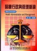 醫療行政與管理學新論