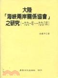 大陸「海峽兩岸關係協會」之研究(一九九一年-一九九八年)