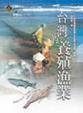 台灣的養殖漁業