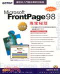 FrontPage 98專家秘笈:讓你成為建置網站的非常贏家