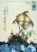 謎樣的歷史:台灣平埔族傳說