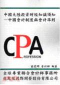 中國大陸投資財經知識須知:中國企業所得稅規劃與結算申報實務
