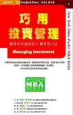 巧用投資管理:維持有效投資的25個管理方法