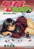 100%的草莓 2