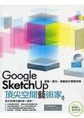 Google SketchUp頂尖空間藝術家