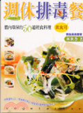 週休排毒餐:體內描保的50道輕食料理