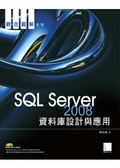 SQL Server 2008資料庫設計與應用