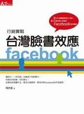 臺灣臉書效應:行銷實戰