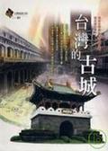 台灣的古城