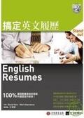 搞定英文履歷