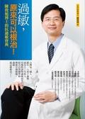 過敏-原來可以根治!:陳俊旭博士的抗過敏寶典