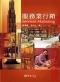 服務業行銷