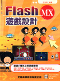 Flash MX遊戲設計
