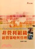 非營利組織經營策略與管理