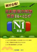 絕對合格!日本語能力試驗N1文法