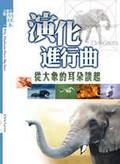 演化進行曲:從大象的耳朶談起