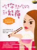 吃你想吃的就能瘦:BOOCS快樂瘦身餐