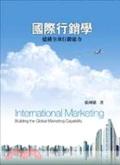 國際行銷學:建構全球行銷能力:building the global marketing capability