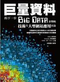 巨量資料的下一步:Big Data新戰略、技術及大型網站應用實錄