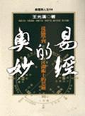 易經的奧妙:從儒學到江湖術士的思維