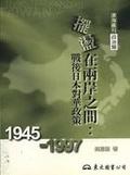 擺盪在兩岸之間:戰後日本對華政策(1945-1997)