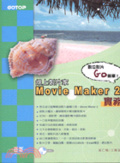 線上製片家Movie Maker 2實務